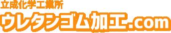 ウレタンゴムライニングのウレタンゴム加工.com