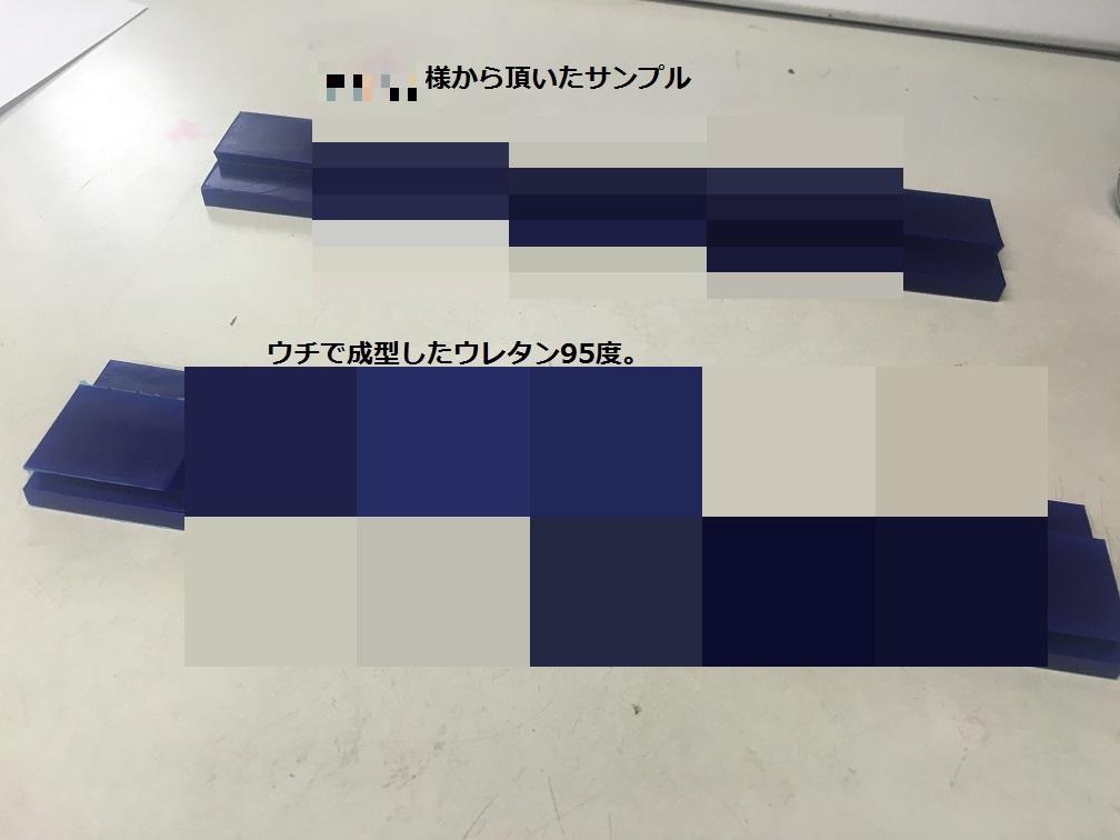 ウレタンゴム加工の写真