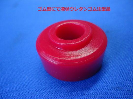 ウレタンゴムブッシュ RED