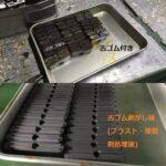 ウレタンゴムと金具(鉄芯)の接着方法